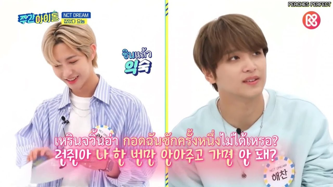 Download [ THAISUB ] 210707 NCT DREAM   Weekly Idol  EP. 519