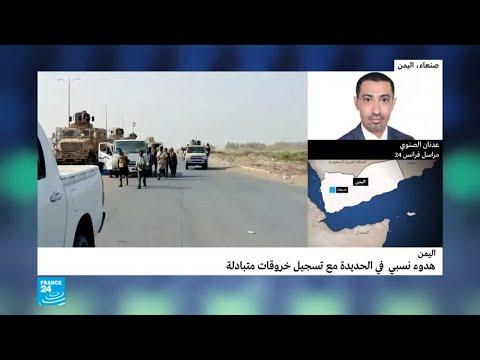 مراسل فرانس 24 في اليمن: خروقات للهدنة في الحديدة بيومها الثاني  - نشر قبل 7 دقيقة