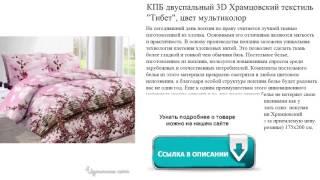КПБ двуспальный 3D Храмцовский текстиль