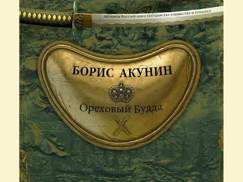 "Борис Акунин ""Ореховый Будда"""