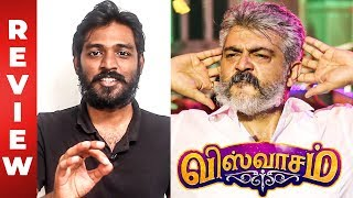 Viswasam Review by Maathevan | Ajith Kumar | Nayanthara | Siva