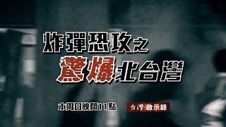 【台灣啟示錄 全集】20190623 時速三百公里的高鐵炸彈/恐嚇信揚言炸毀台北101