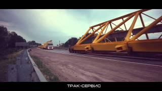 Трак Сервис негабаритные перевозки(, 2012-07-03T09:59:11.000Z)