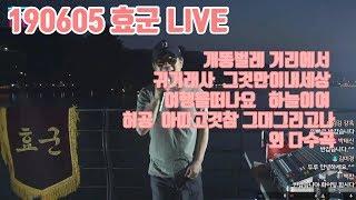 [ 효군 LIVE ] 2019년 6월 5일