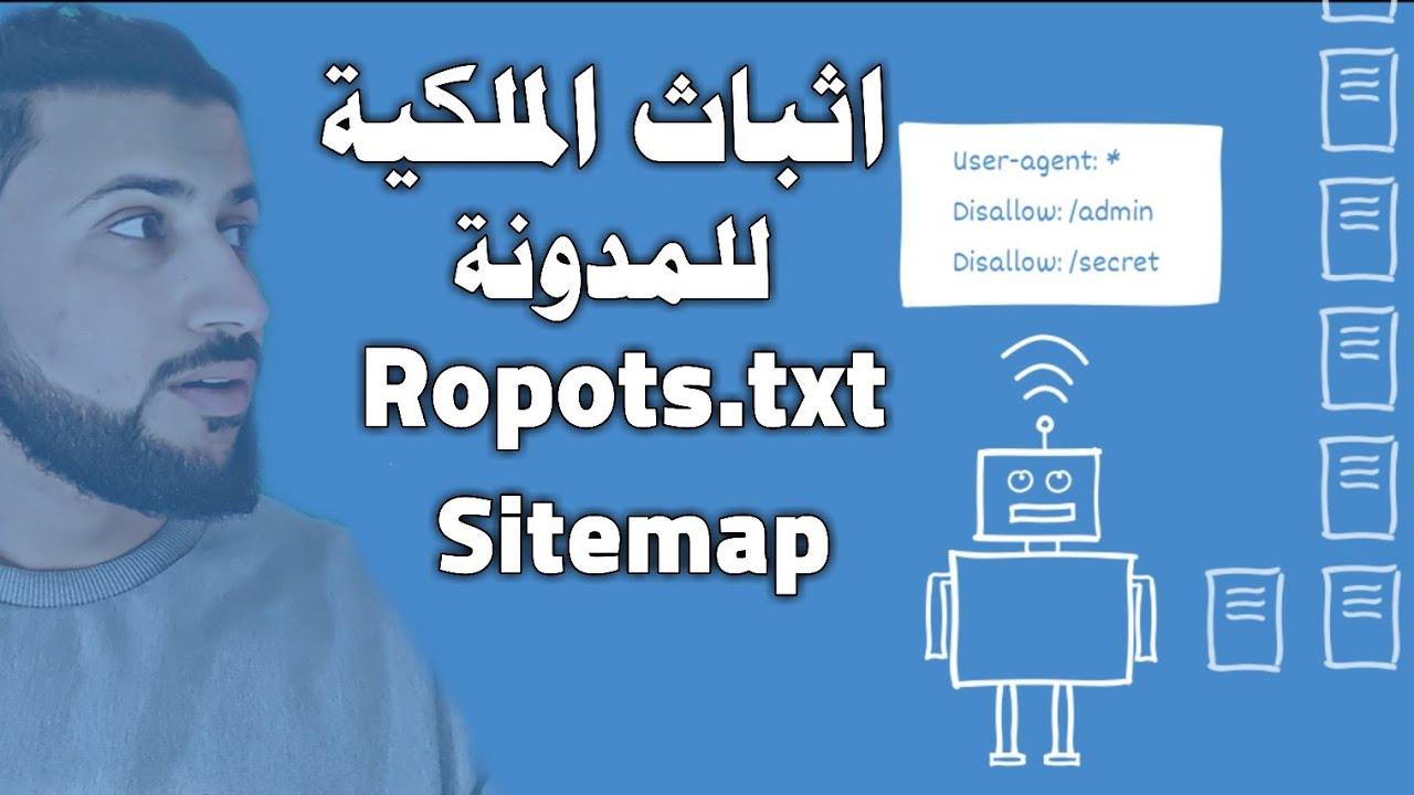 Download Sitemap  Robot txt الدرس 10: تصدر نتائج البحث لربح المال  وشرح طريقة أرشفة الموقع