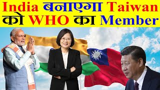 India के मदत से अब Taiwan बनेगा World Health Organization का Permanent Member