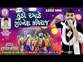Jignesh Kaviraj || Hudo Ramade Jignesh Kaviraj 3 Taali Non Stop || New MP3 Garba Song