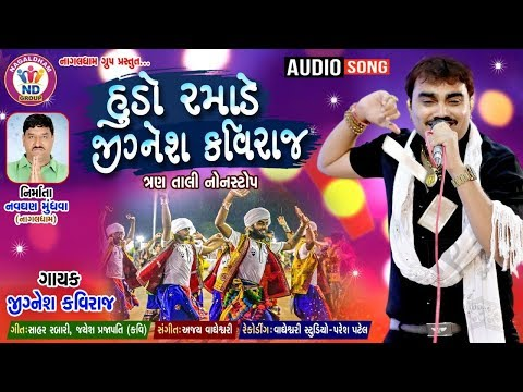 Jignesh Kaviraj    Hudo Ramade Jignesh Kaviraj 3 Taali Non Stop    New MP3 Garba Song