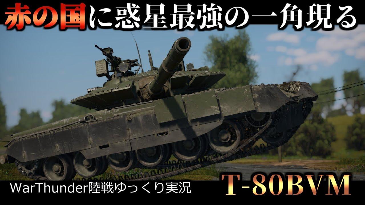 【ゆっくり実況】ゆっくり、戦車に乗る。 Part3