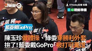 陳玉珍做體操、綠委穿勝利外套 拚了!藍委戴GoPro「被打可蒐證」