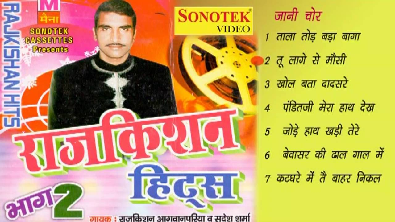 Download Rajkishan Hits Jani Chor    जानी चोर    राजकिशन हिट्स रागनी    Haryanvi Ragni