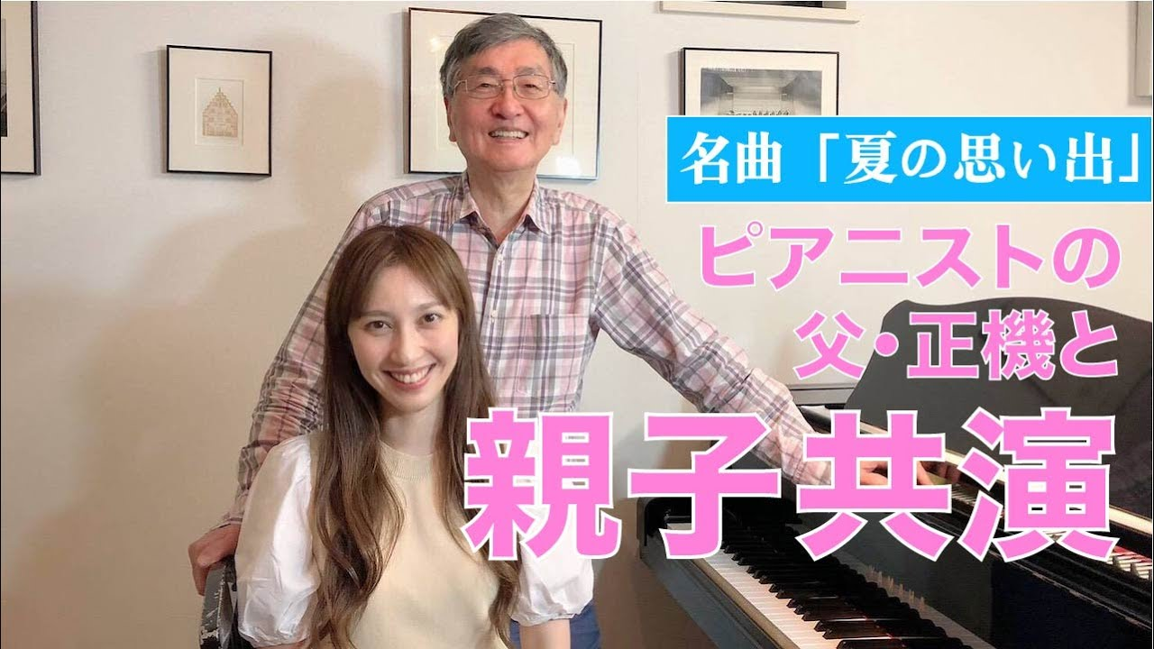 はいだしょうこ「夏の思い出」- ピアニストの父・正機と親子共演!(フル) 〈公式〉