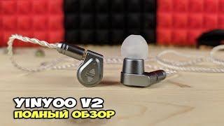 Yinyoo V2 - двойная диафрагма из США