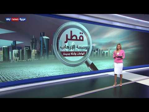 قطر والإرهاب.. اتهامات وأدلة جديدة  - نشر قبل 31 دقيقة