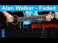 Alan Walker Faded Разбор на гитаре с табами БЕЗ БАРРЭ mp3