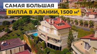 Элитная недвижимость в Турции от собственника. Самая большая вилла в Алании, Каргыджак, 1500 м2