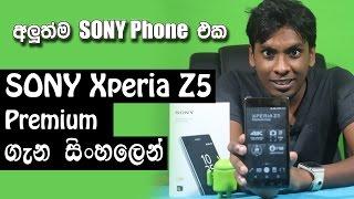 සිංහල Geek Review - sony xperia z5 premium unboxing hands on review | sinhala
