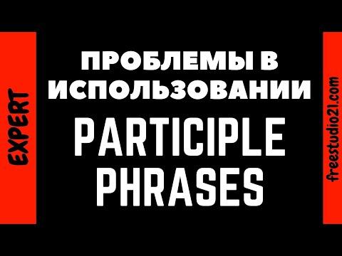 Проблемы с использованием Participle Phrases/Clauses