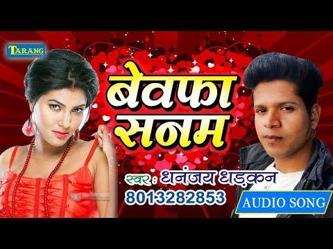 Bhojpuri Sad Song 2017 - Bewafa Sanam Audio Song -dhananjay Dhadkan
