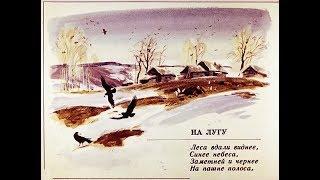 НА ЛУГУ А.А. Блок - стихи про природу