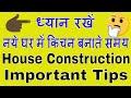 नये घर में किचन बनाते समय ध्यान रखें / House Construction Important Tips || ARVIND BUSINESS IDEAS
