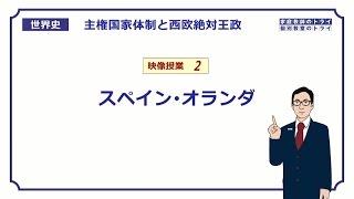 【世界史】 西欧絶対王政2 スペイン・オランダ (20分)