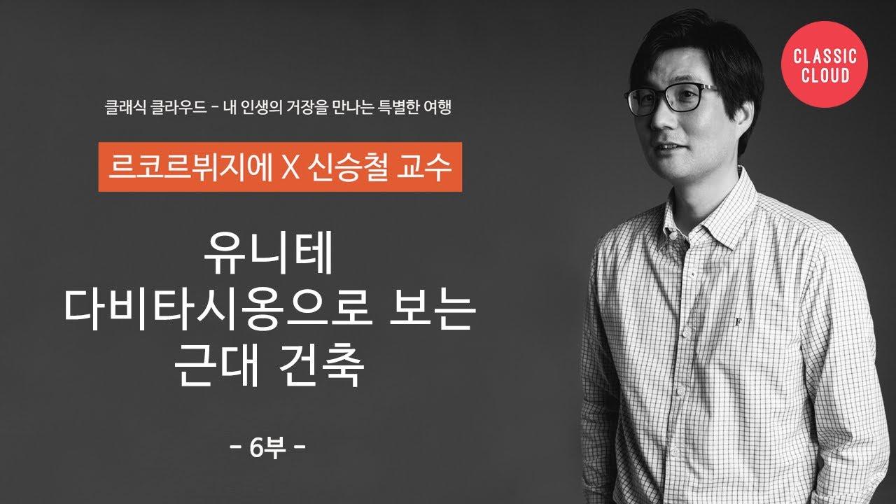 [르코르뷔지에 6부] 유니테 다비타시옹 with 신승철
