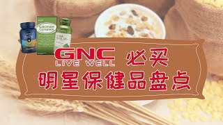 在美国必买的GNC明星保健品推荐清单,最高比亚洲便宜三倍!