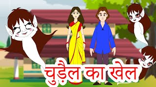 चुड़ैल का खेल Funny Witch Games Hindi Kahani -Hindi Moral Stories -Bed Time Moral Stories Fairy Tales