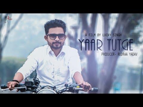 YAAR TUTGE || Cover Full Video Song by K D YADAV & REENA  || Latest Punjabi Song