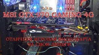 небольшой обзор видеокарты Msi GTX 970 Gaming 4G