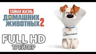 Тайная жизнь домашних животных 2 (2019) финальный русский трейлер А