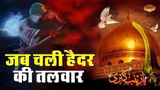 (Shahadat) Jab Chali Haider Ki Talwar (जब चली हैदर की तलवार) - कर्बला की क़व्वाली - मुहर्रम सोंग