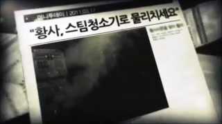 한경희 파워액션 자동스팀청소기 SS-2500WT 신문기…