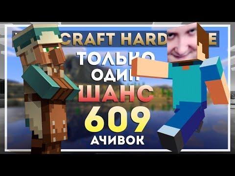 Minecraft Хардкор с 1 жизнью. 609 ачивок. Эквип, деревня и фермы #2