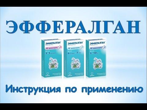 Свечи Эффералган (суппозитории ректальные): Инструкция по применению