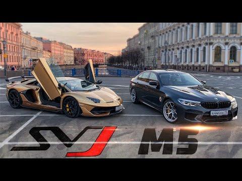 840 л.с. BMW M5 F90 vs Lamborghini Aventador SVJ. Быка за рога!