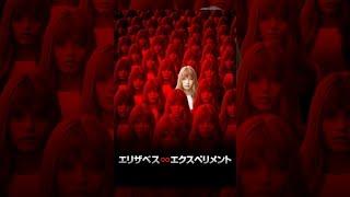 エリザベス∞エクスペリメント(字幕版) thumbnail