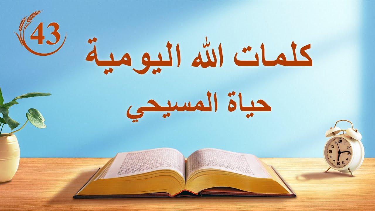 """كلمات الله اليومية   """"رؤية عمل الله (3)""""   اقتباس 43"""