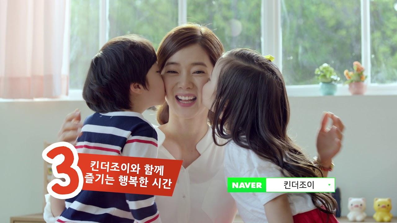 Kinder Joy ADs