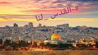 اغنية راب القدس لنا