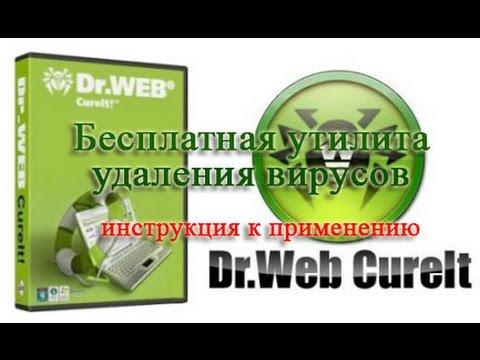 Удаление вирусов с помощью лечащей утилиты Dr.Web CureIt