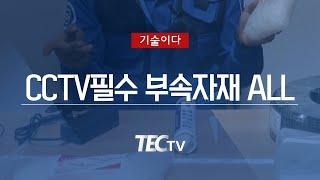 [CCTV정보] CCTV설치시 필수 부속자재 전부 알려…
