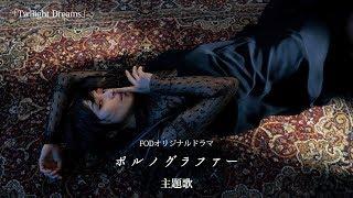鬼束ちひろ - new single「ヒナギク」トレーラー