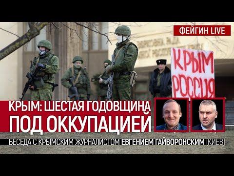 Крым: шестая годовщина