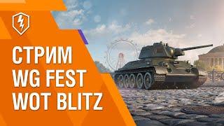 WoT Blitz. WG FEST с разработчиками!