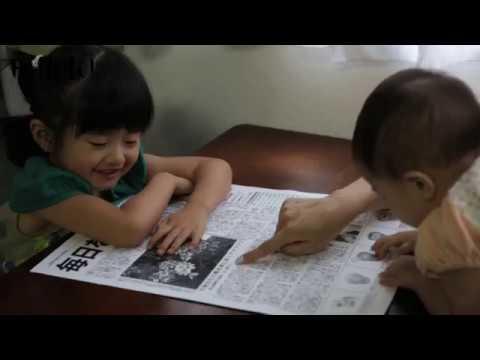 Le Mainichi Shimbun, le journal japonais qui fleurit quand on le plante dans un pot !