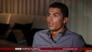Фото Роналду Мен эң мыктымын   BBC Kyrgyz