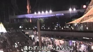 作詞 丹野靖三 作曲 及川福夫.