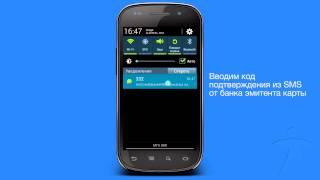 easyPay.ua (android-приложение)